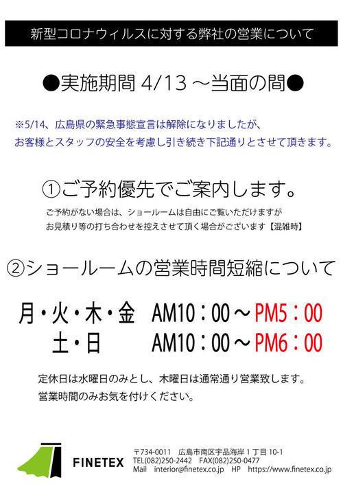コロナ対策について②【宣言解除後】.jpg