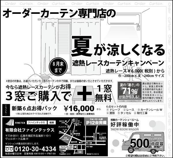 7月新聞広告WEB用.jpg