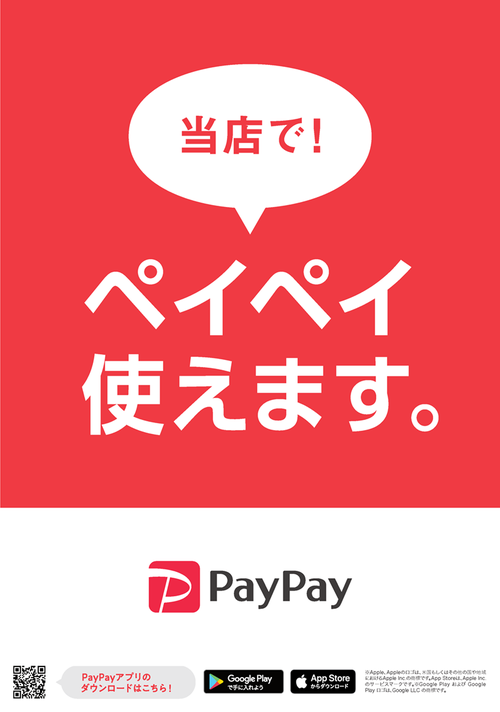 PayPay_use_poster_A4_190513.png
